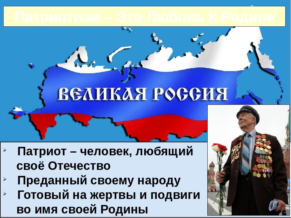 находится уединенном гражданин и патриот российской федерации скрывают