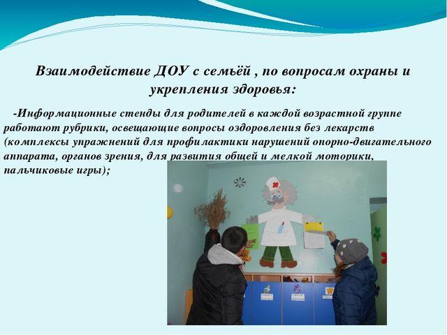 Презентация к дипломной работе на тему Использование  Взаимодействие ДОУ с семьёй по вопросам охраны и укрепления здоровья Инфо