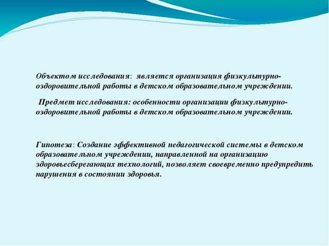 Презентация к дипломной работе на тему Использование  Объектом исследования является организация физкультурно оздоровительной рабо