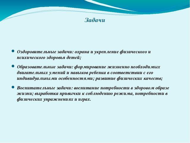 Презентация к дипломной работе на тему Использование  Задачи Оздоровительные задачи охрана и укрепление физического и психического