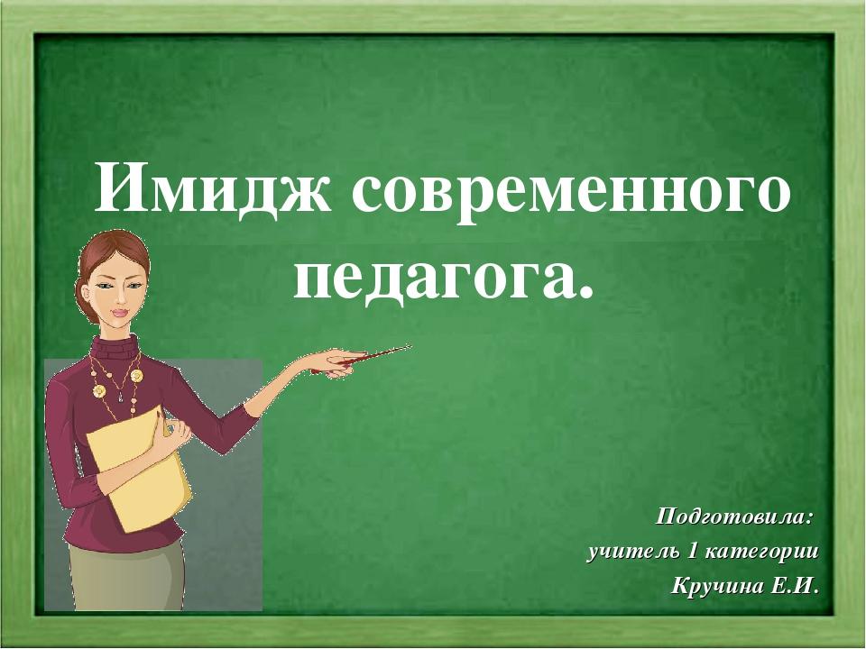 картинка имидж современного педагога из-за
