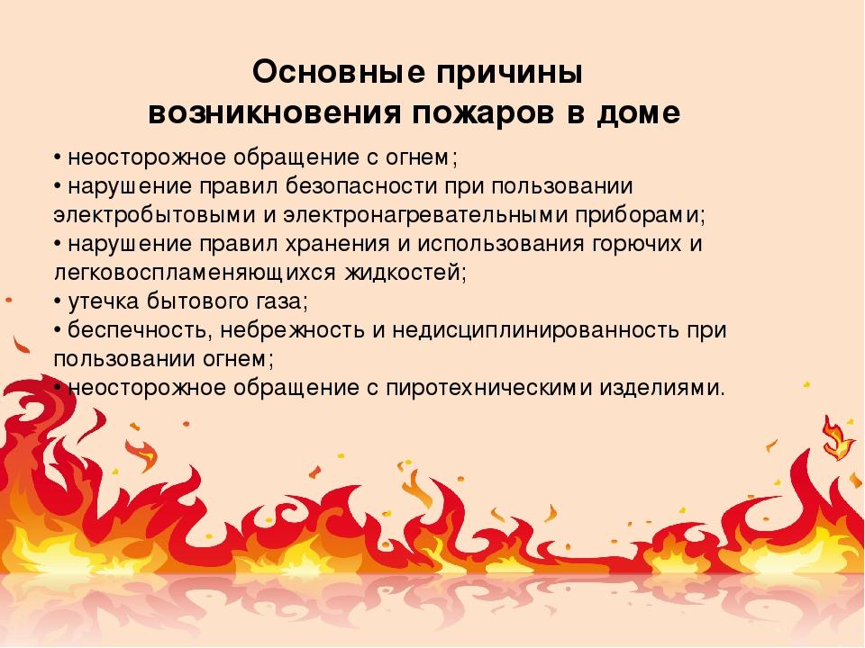 алексеевна картинки про пожар причина возгорания результате