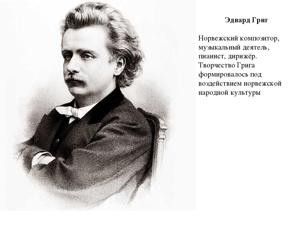 Эдвард Григ Норвежский композитор, музыкальный деятель, пианист, дирижёр. Тво...