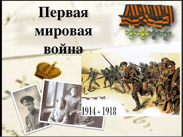 Картинки по запросу начало 1-й мировой войны в россии