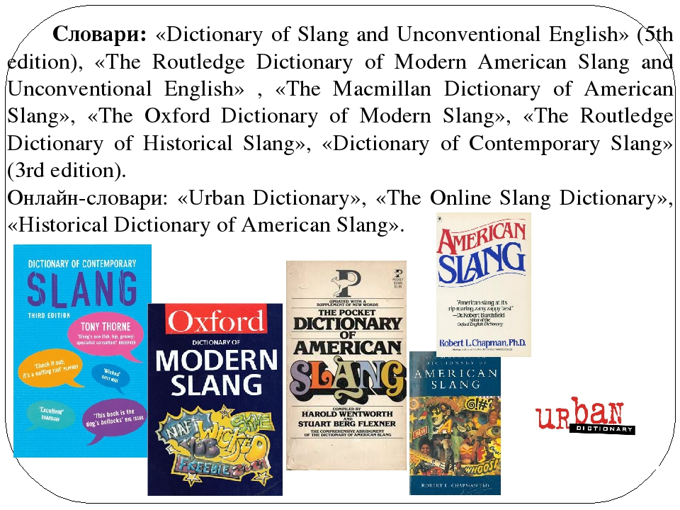 slang dictionary Green's dictionary of slang is an unprecedented 103 million-word collection of the impertinent, vile, censored, hip, witty, and fascinating slang words of the english language covering five centuries of innovation in all english-speaking regions of the world, the dictionary is the most authoritative, scholarly approach to slang ever attempted.