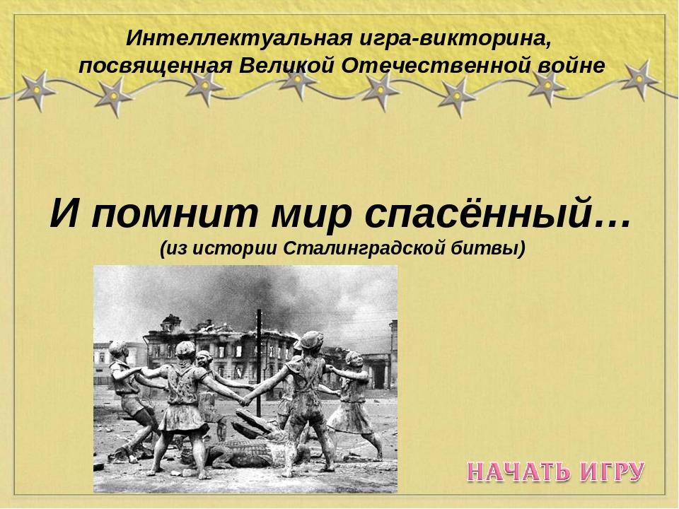 Интеллектуальная игра-викторина, посвященная Великой Отечественной войне И по...