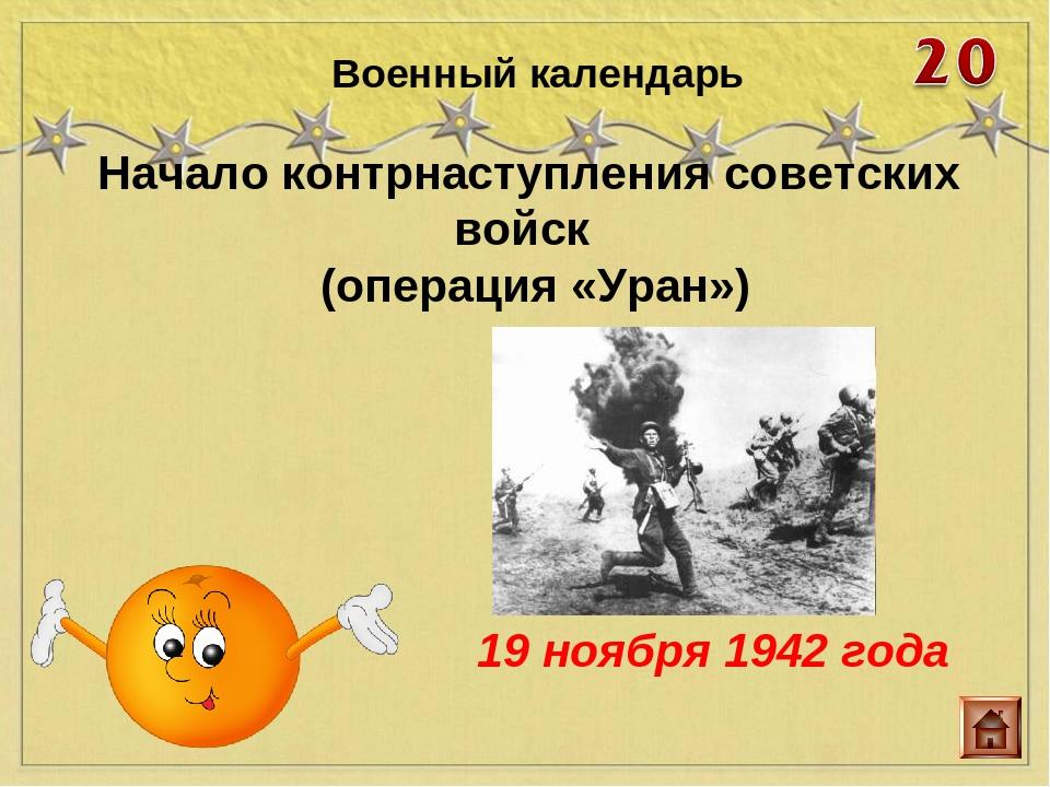 Начало контрнаступления советских войск (операция «Уран») Военный календарь 1...