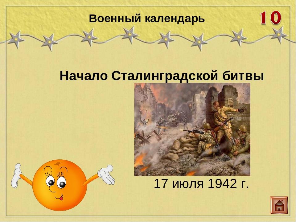 Начало Сталинградской битвы Военный календарь 17 июля 1942 г.
