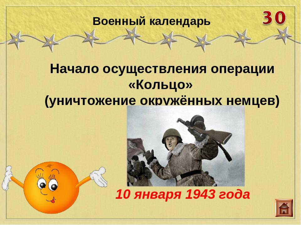 Начало осуществления операции «Кольцо» (уничтожение окружённых немцев) Военны...