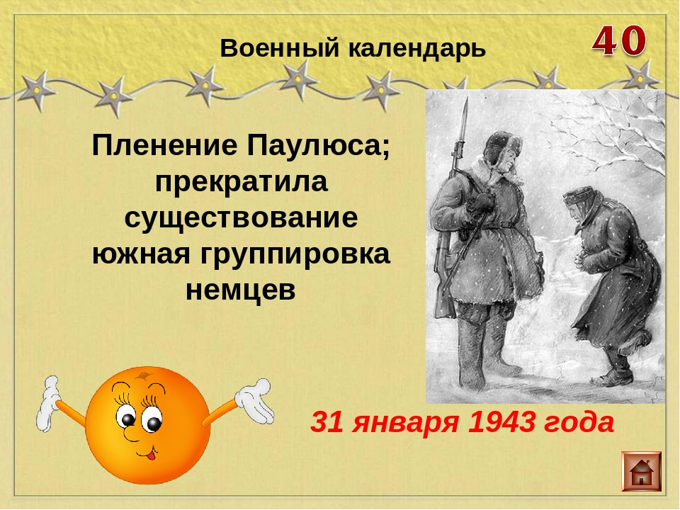Пленение Паулюса; прекратила существование южная группировка немцев Военный к...