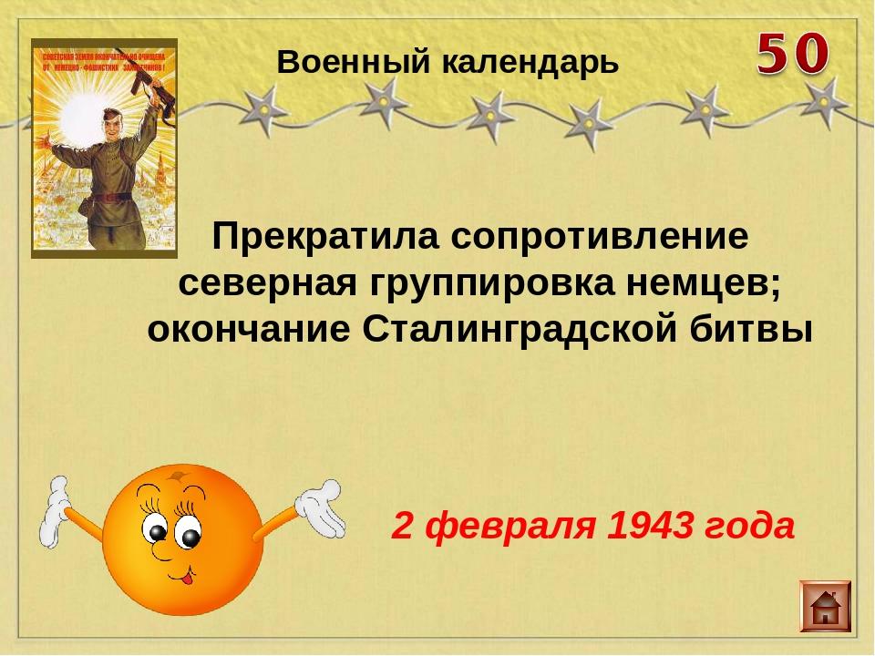 Прекратила сопротивление северная группировка немцев; окончание Сталинградско...