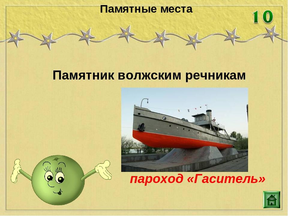 Памятник волжским речникам Памятные места пароход «Гаситель»
