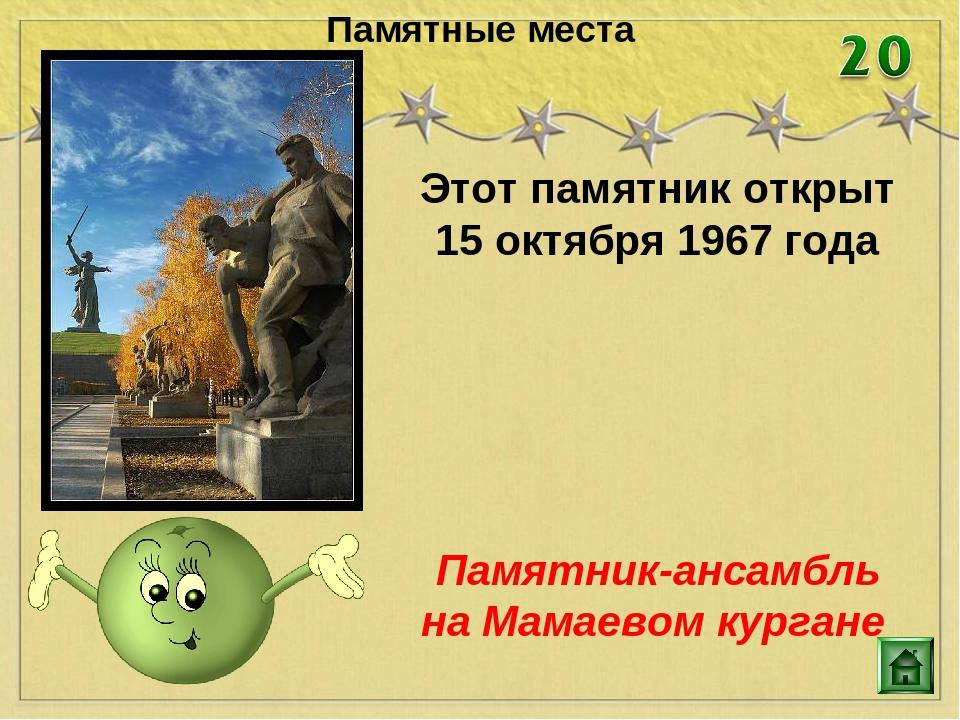 Этот памятник открыт 15 октября 1967 года Памятные места Памятник-ансамбль на...