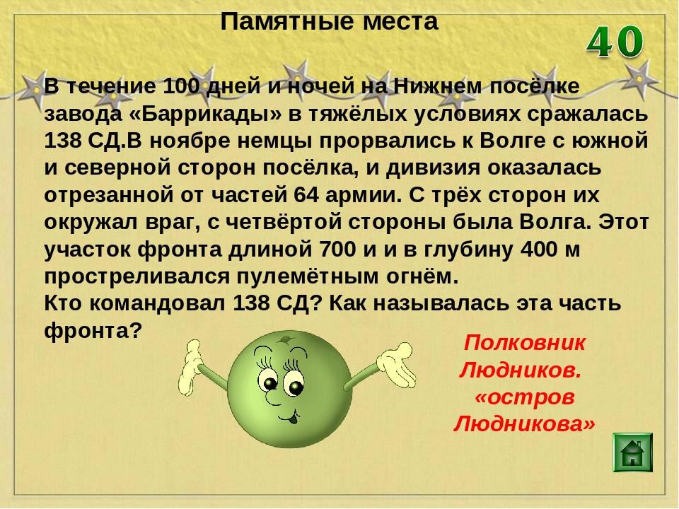 В течение 100 дней и ночей на Нижнем посёлке завода «Баррикады» в тяжёлых усл...