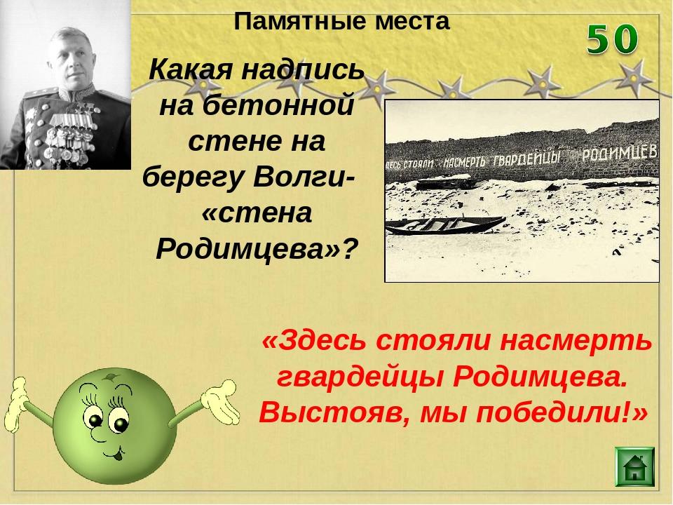 Какая надпись на бетонной стене на берегу Волги- «стена Родимцева»? Памятные...