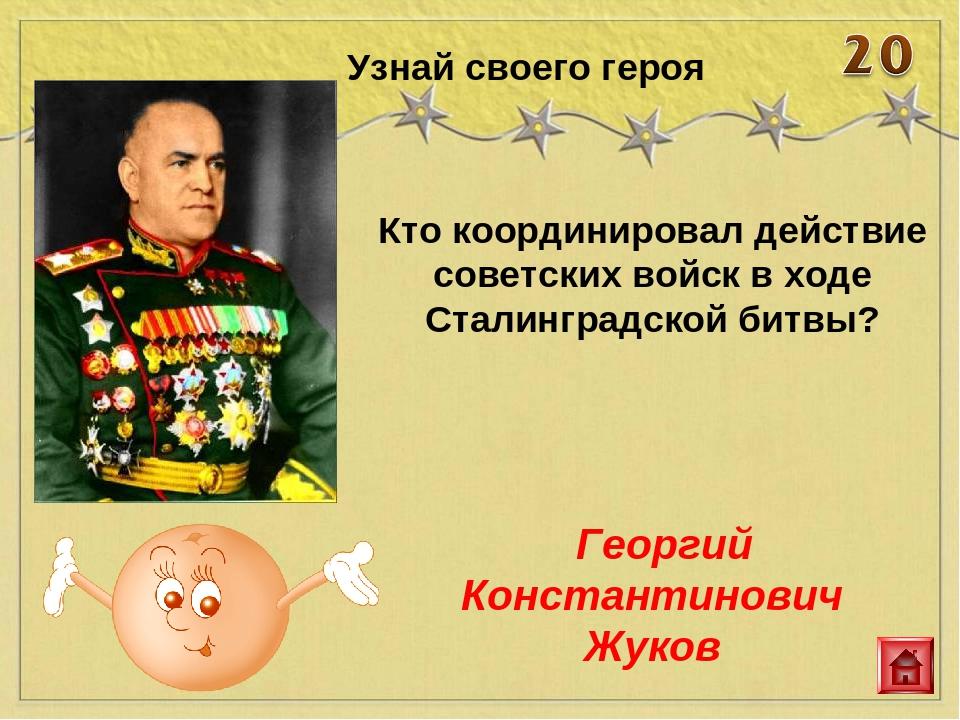 Кто координировал действие советских войск в ходе Сталинградской битвы? Узнай...