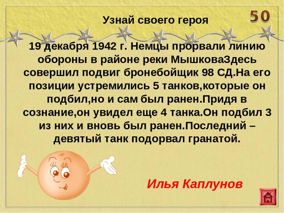 19 декабря 1942 г. Немцы прорвали линию обороны в районе реки МышковаЗдесь со...