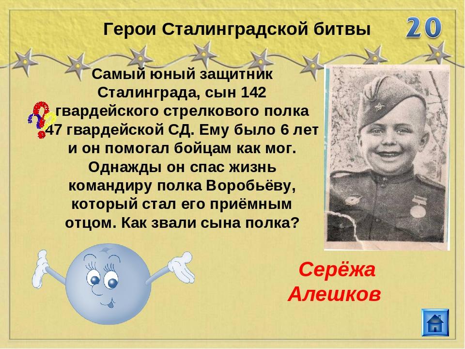 Самый юный защитник Сталинграда, сын 142 гвардейского стрелкового полка 47 гв...