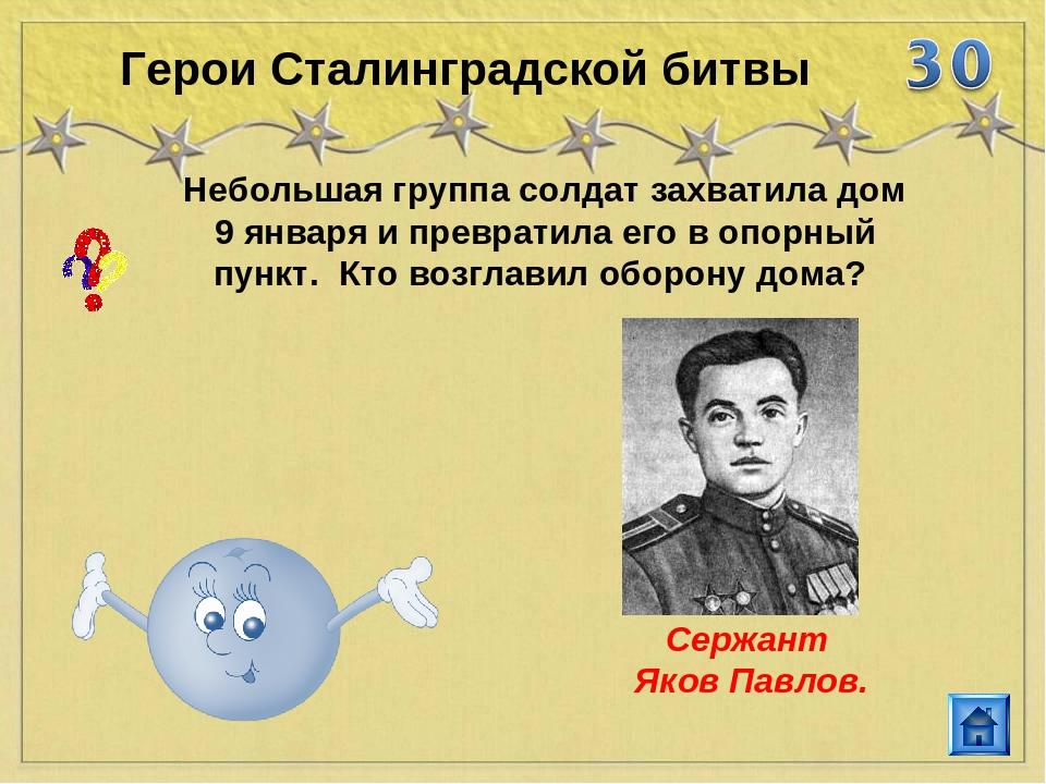 Небольшая группа солдат захватила дом 9 января и превратила его в опорный пун...