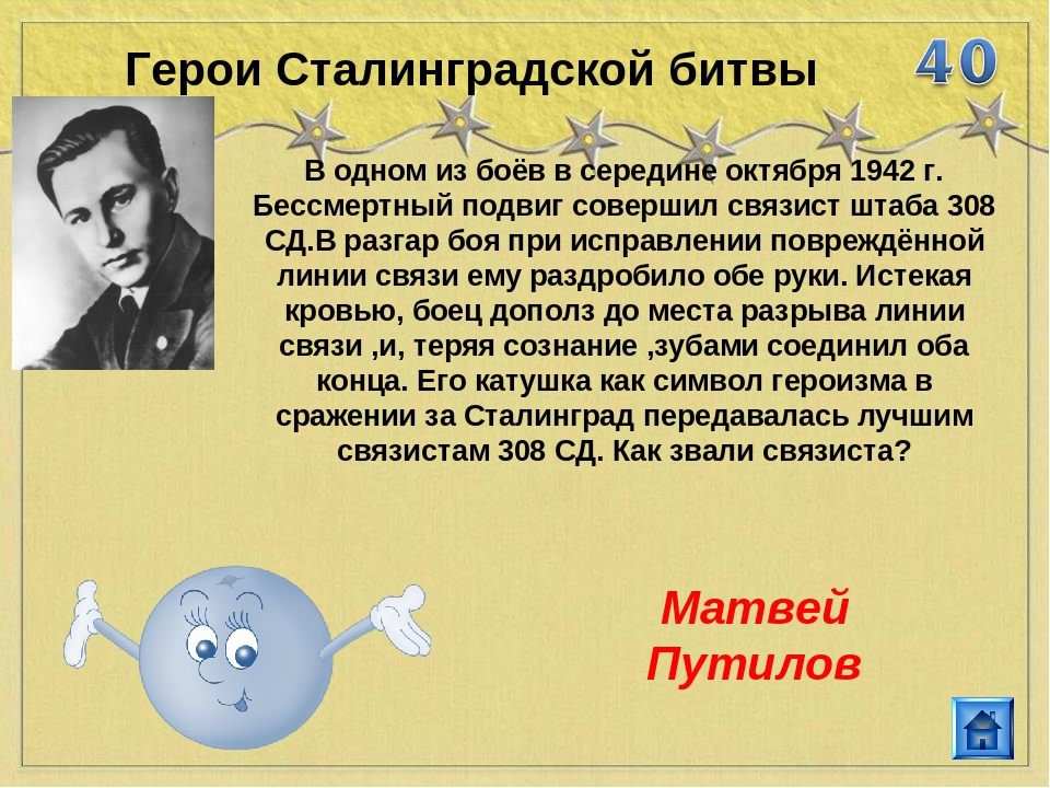 В одном из боёв в середине октября 1942 г. Бессмертный подвиг совершил связис...