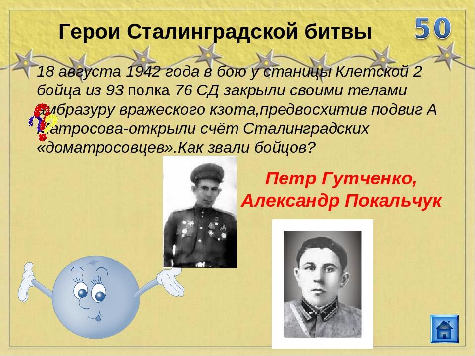 18 августа 1942 года в бою у станицы Клетской 2 бойца из 93 полка 76 СД закры...