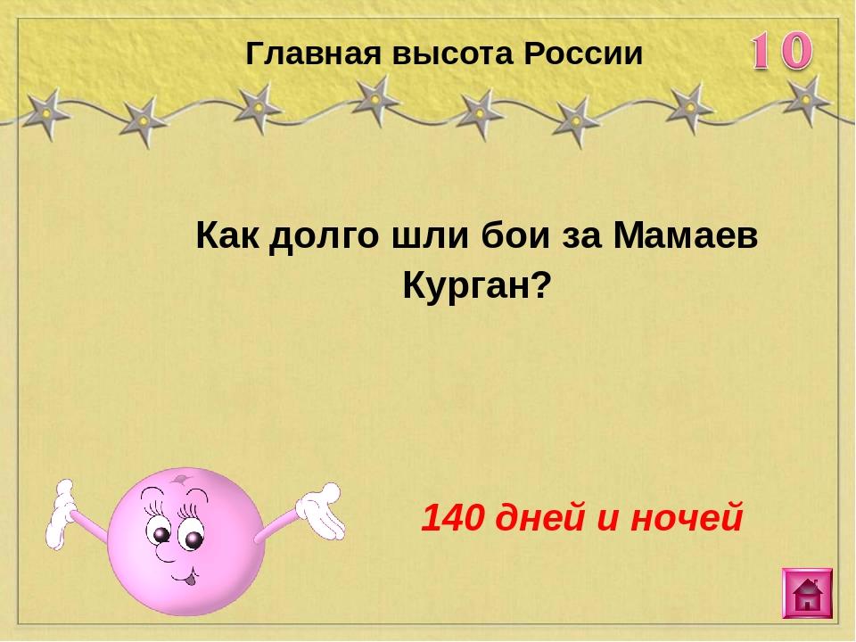 Как долго шли бои за Мамаев Курган? Главная высота России 140 дней и ночей