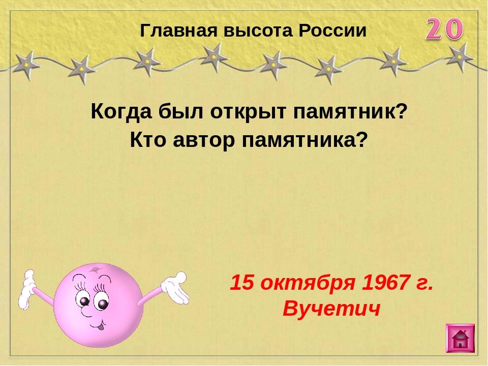 Когда был открыт памятник? Кто автор памятника? Главная высота России 15 октя...