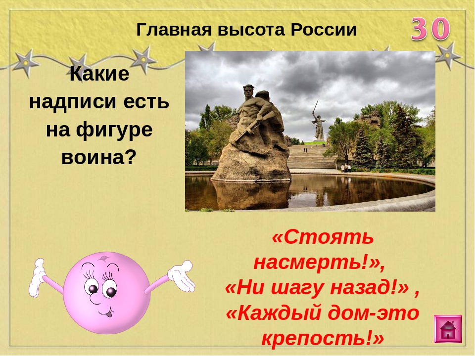 Какие надписи есть на фигуре воина? Главная высота России «Стоять насмерть!»,...