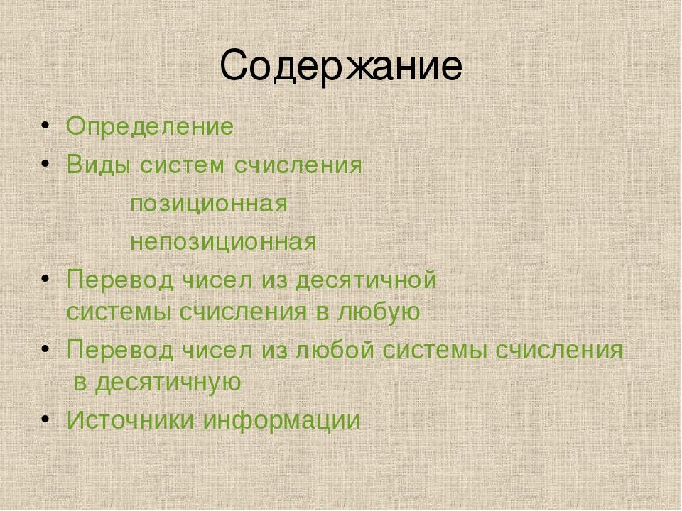 Содержание Определение Виды систем счисления позиционная непозиционная Перево...