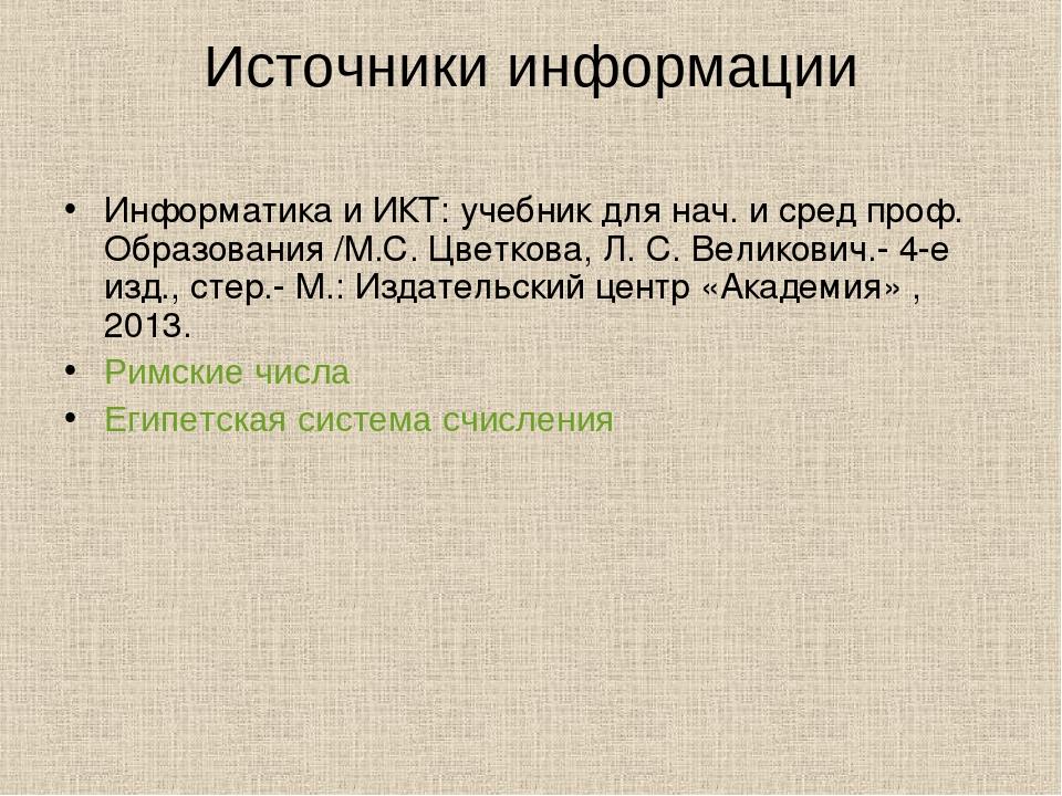 Источники информации Информатика и ИКТ: учебник для нач. и сред проф. Образов...