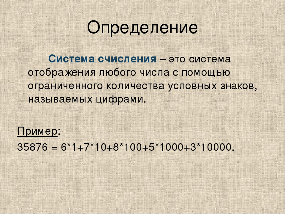 Определение Система счисления – это система отображения любого числа с помощь...