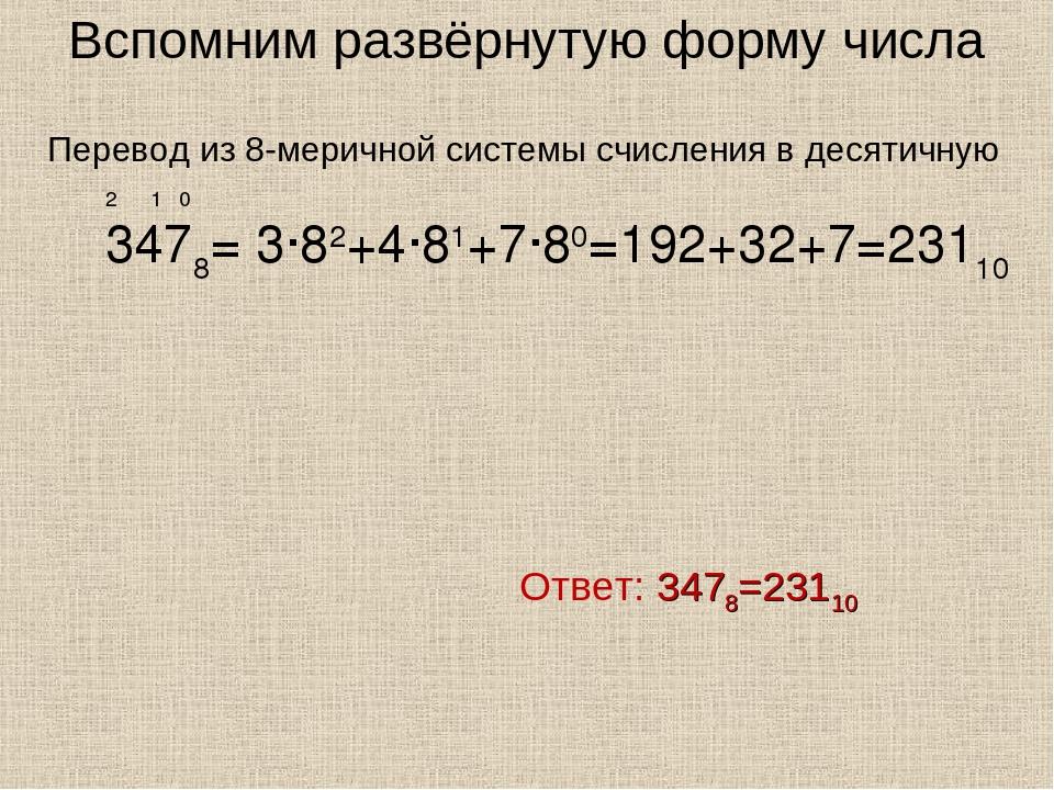 Вспомним развёрнутую форму числа Ответ: 3478=23110 2 1 0 3478= 3∙82+4∙81+7∙80...