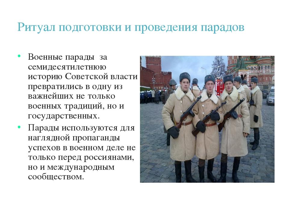 Ритуал подготовки и проведения парадов Военные парады за семидесятилетнюю ист...