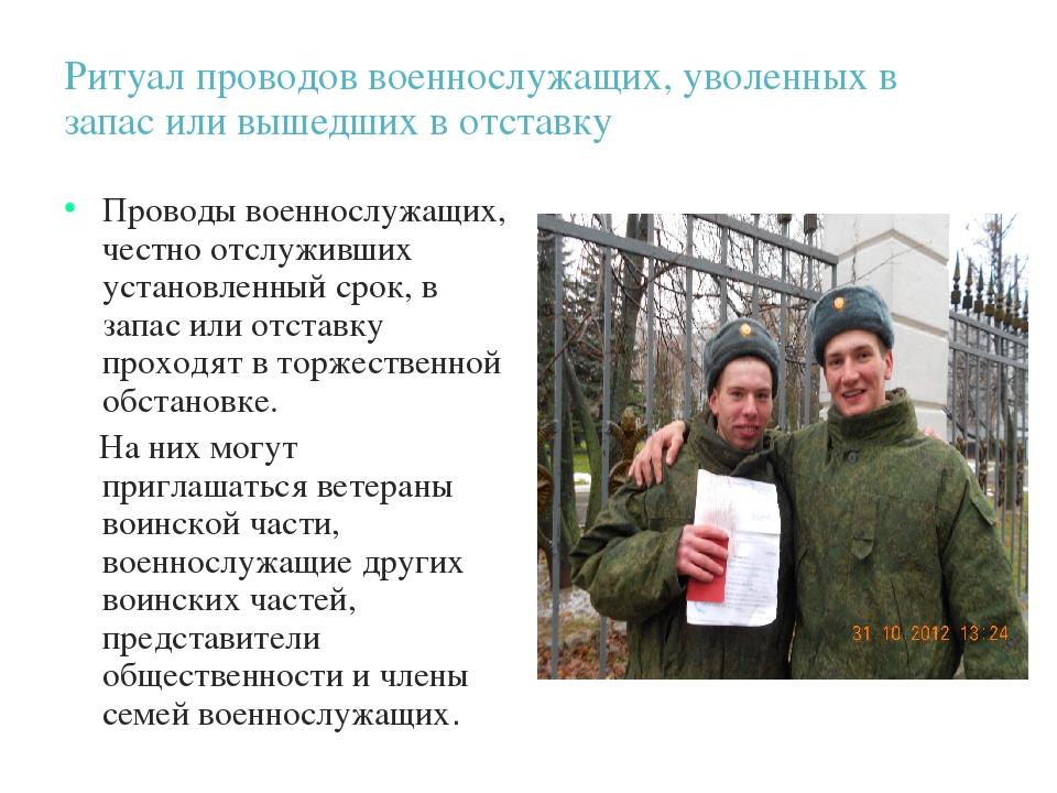 Ритуал проводов военнослужащих, уволенных в запас или вышедших в отставку Про...