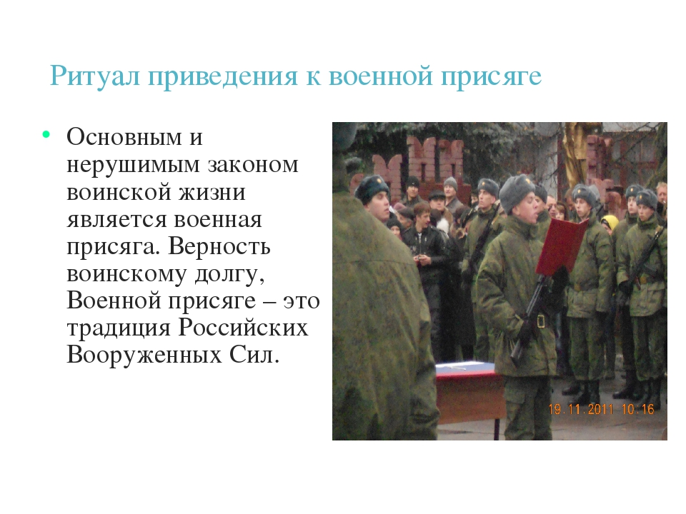 Ритуал приведения к военной присяге Основным и нерушимым законом воинской жиз...