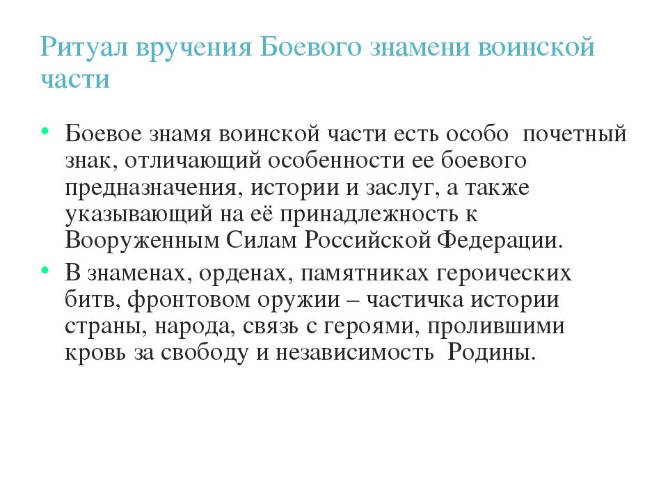 Ритуал вручения Боевого знамени воинской части Боевое знамя воинской части ес...