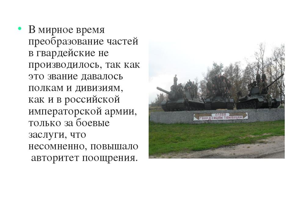 В мирное время преобразование частей в гвардейские не производилось, так как...