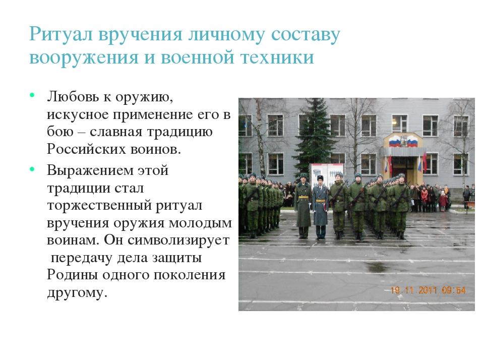 Ритуал вручения личному составу вооружения и военной техники Любовь к оружию,...