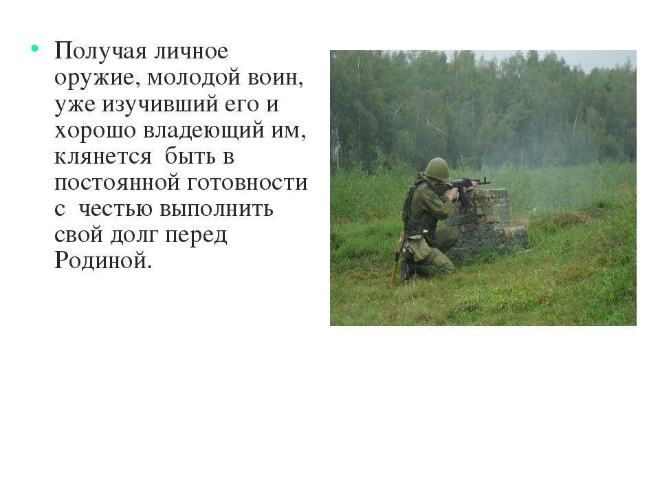Получая личное оружие, молодой воин, уже изучивший его и хорошо владеющий им,...