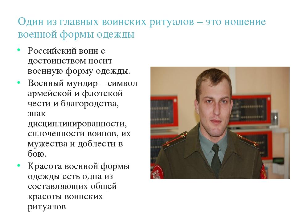 Один из главных воинских ритуалов – это ношение военной формы одежды Российск...