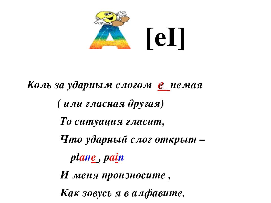 [eI] Kоль за ударным слогом е немая ( или гласная другая) То ситуация гласит,...