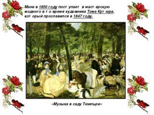 Мане в 1850 году поступает в мастерскую модного в то время художника Тома Кут