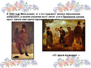 В 1859 году Мане решил, что его художественное образование завершено, и приня