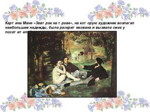 Картина Мане «Завтрак на траве», на которую художник возлагал наибольшие наде