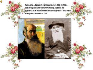 Камиль Жакоб Писсарро (1830-1903)- французский живописец, один из первых и на