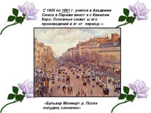 С 1855 по 1861г. учился в Академии Сюиса в Париже вместе с Камилем Коро. Ос