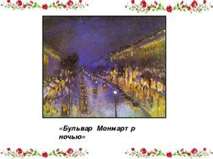 «Бульвар Монмартр ночью»