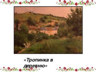«Тропинка в деревню»