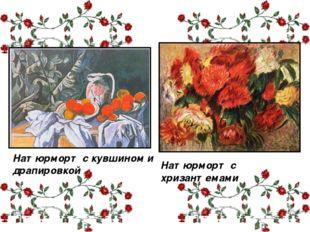 Натюрморт с кувшином и драпировкой Натюрморт с хризантемами