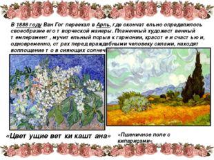 В 1888 году Ван Гог переехал в Арль, где окончательно определилось своеобрази